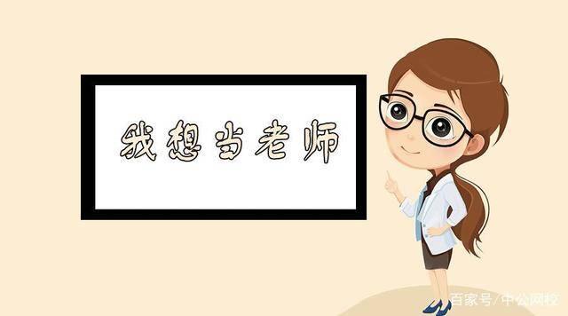 非师范生考教师证没用吗?|广州师大教育
