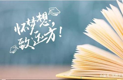 事业因学历精彩,师大让梦想成真|师大教育可信吗?