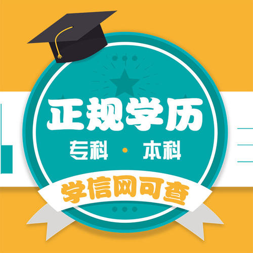 学历就是金钱,提升学历相当有必要!|师大教育提升学历